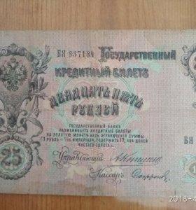Двадцать пять рублей 1909 г.