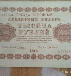 Тысяча рублей 1918 г.
