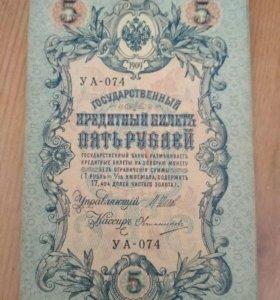 Пять рублей 1908 г.