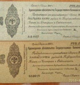Краткосрочное обязатель-о гос. Казначейства 1919 г