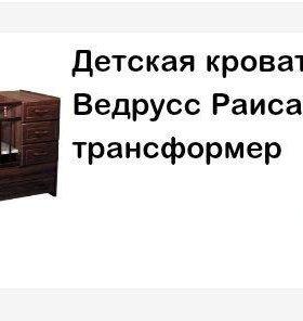 Кроватка-траснформер