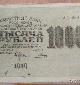 Тысяча рублей 1919 г.
