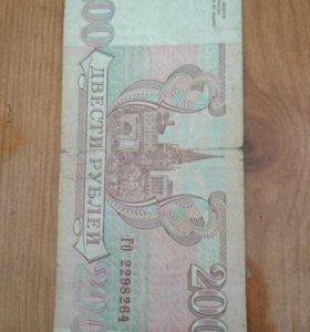 200 руб. Советского периода.