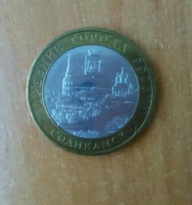 Монета Соликамск