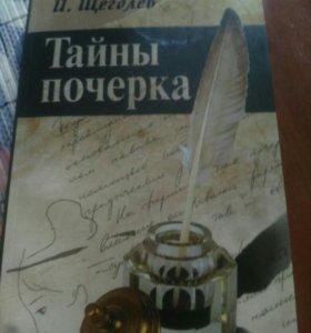 Тайны почерка