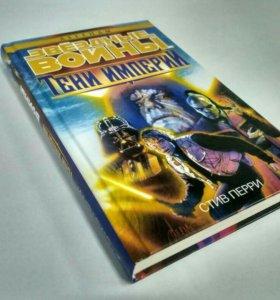 Звездные Войны. Тени Империи.