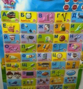 Развивающая азбука