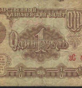 СССР, 1961 г., 1 рубль
