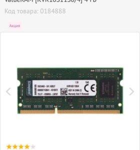 Оперативная память для ноутбука 4gb 1600