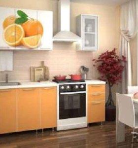 Кухня Апельсин 1.5