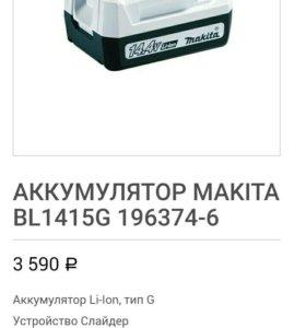Аккумулятор MAKITA