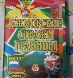 "Книга""Ижморские стражи границ"""
