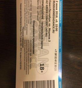 Билет Russian Mega Dance