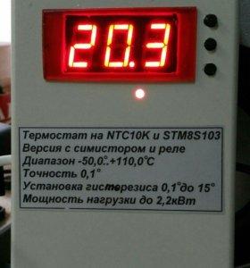 Термостат, терморегулятор от -50 до +110C