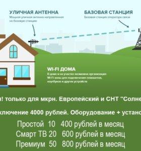 Итернет за городом