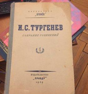 Тургенев И.С. , собрание сочинений