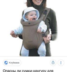Рюкзак-кенгуру Tomy
