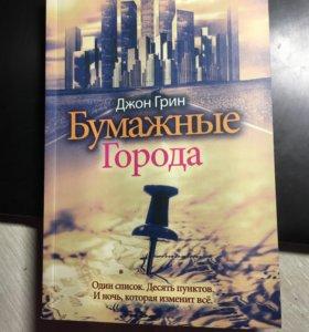Книга Джон Грин «Бумажные города»