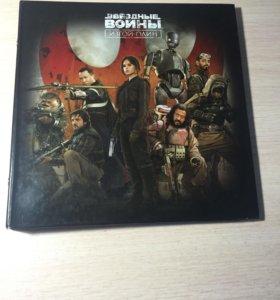 Звездные войны (альбом+36 карточек)