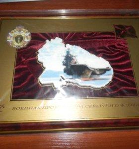Рамка Военная прокуратура северного флота