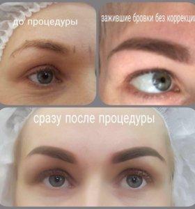 Перманентный макияж бровей 📞26-27-67