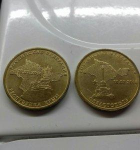 Юбилейные монеты 10 руб. Крым и Севастополь.