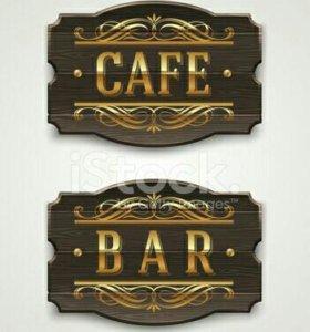 Кафе,бар,ресторан,