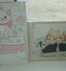 Продам обложки на свидетельство о рождении