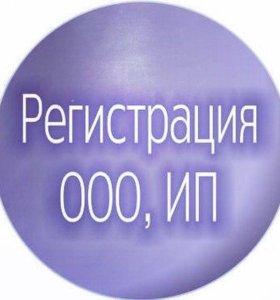 Подготовка документов для регистрации ООО, ИП