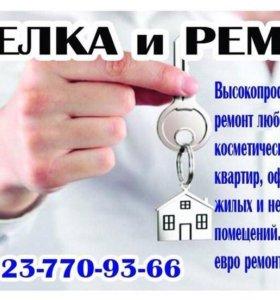 ЕВРО РЕМОНТ