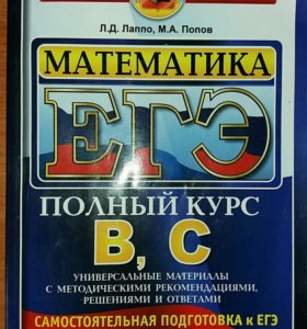 Сборник для подготовки к ЕГЭ по математики
