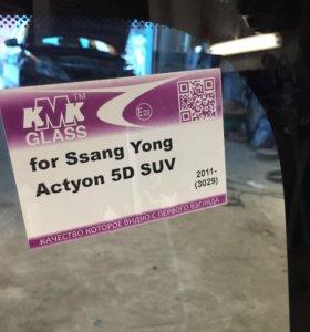 Лобовое стекло для SsangYong Actyon