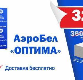 "Газобетонный блок АэроБел ""Оптима"""