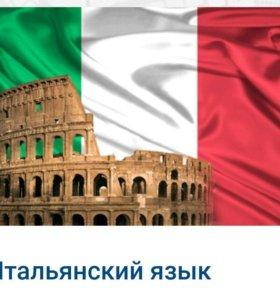 Итальянский язык для детей и взрослых