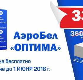 """Газобетонный блок АЭРОБЕЛ """"Оптима"""" (с хранением)"""