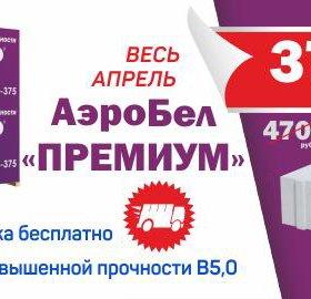 "Газобетонный блок АЭРОБЕЛ ""Премиум"""