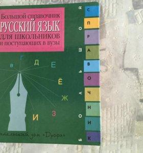 Пособие д/школьников по русскому языку