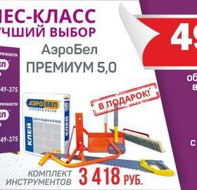 """Газобетонные блоки АэроБел """"Бизнес-класс"""""""
