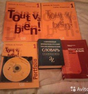 Учебники и рабочая тетрадь по французскому языку