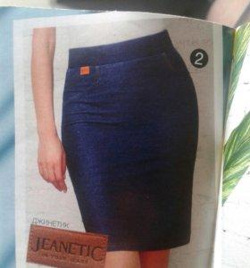 Новая юбка!!!