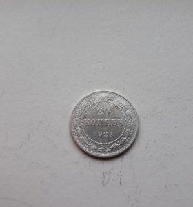 Монеты СССР 1923 г.