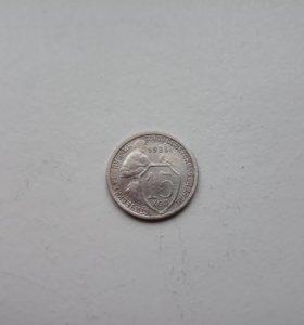 Монета СССР 1933