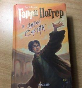 Книга «Гарри Поттер и дары смерти»