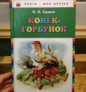 Книга детская П.П. Ершов Конек-Горбунок