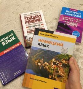 Учебники, книги по немецкому языку