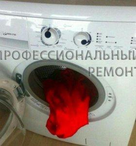 Ремонт СТИРАЛЬНЫХ машин, ХОЛОДИЛЬНИКОВ ..