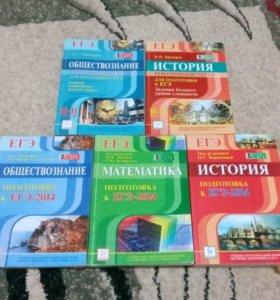 Подготовка к ЕГЭ. Учебники