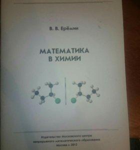 Учебное пособие химия Еремин для абитуриентов