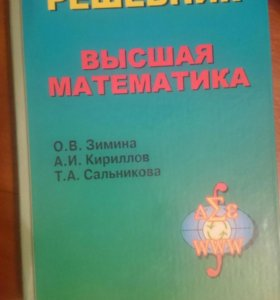 Учебное пособие высшая математика