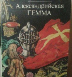 Еремей Парнов - Александрийская Гемма